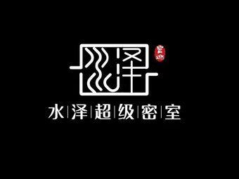 水泽超级密室(新郑店)