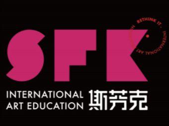 新东方斯芬克国际艺术教育(广州校区)