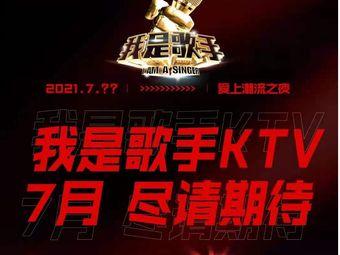 我是歌手KTV(东方广场店)