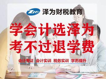云南泽为会计培训(小西门校区)·21家连锁
