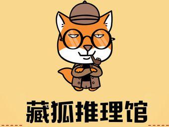 藏狐剧本推理社