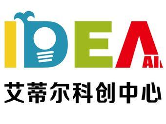艾蒂尔科创中心少儿乐高机器人编程(滨海文化中心店)