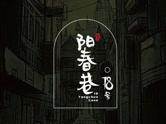 阳春巷18号·门界真人密室·沉浸剧本杀(阳春巷店)