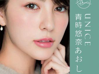 Unice青時悠奈あおし 日式美肌护理Salon