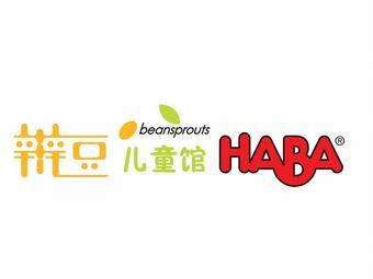 辫豆HABA儿童馆·逻辑思维