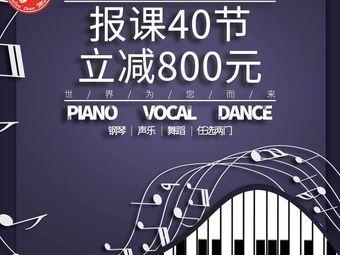 十二音音乐·钢琴·舞蹈培训学校