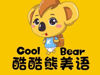 酷酷熊美语(丽彩万达店)