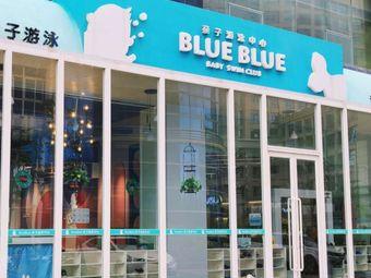 Blue Blue亲子游泳中心(莱山店)