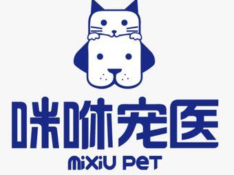 咪咻宠物医院(苏州湾店)