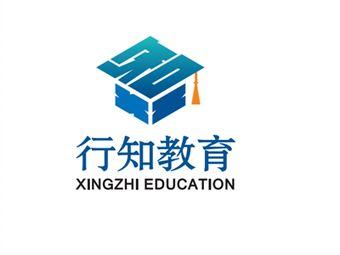 徐州行知教育信息咨询有限公司