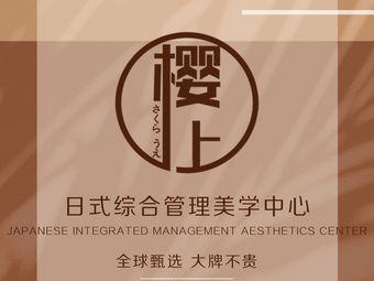 樱上日式综合管理美学中心(崂山店)