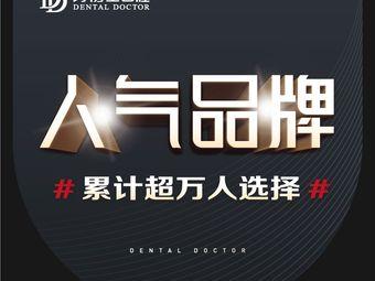 牙博士口腔品牌连锁(温岭店)