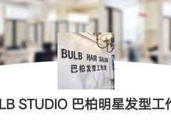 BULB STUDIO巴柏明星发型工作室的图片