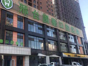 邢台国华口腔医院
