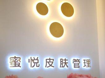 蜜悦皮肤管理中心(万达店)