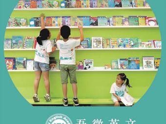 魔力·吾微英文阅读馆