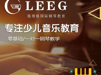 格理格钢琴教育(滨湖利港校区)