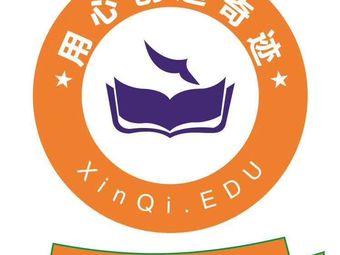 郑州心奇家教中心
