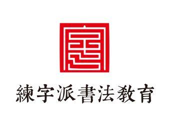 练字派书法教育(广渠门校区)
