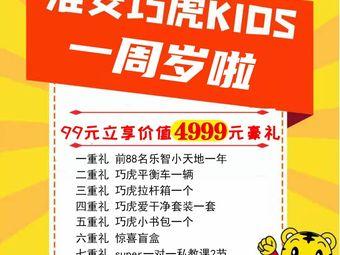 巧虎KIDS早教中心(楚州万达广场店)