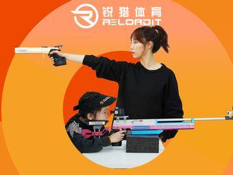 上海锐猎射击俱乐部(黄浦店)