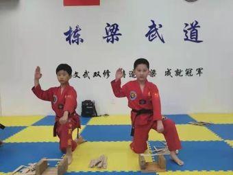栋梁武道国际体育学校