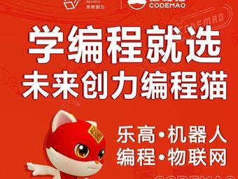 未来创力·编程猫(五缘湾紫金家园校区)