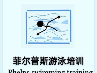 菲尔普斯游泳培训(高新园校区)