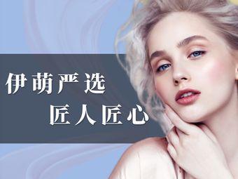 Eymeng伊萌·皮膚管理中心