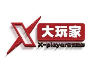 X大玩家游戏体验馆(新河店)