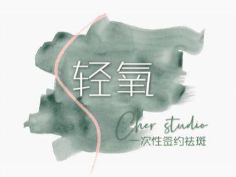 轻氧·Cher Studio