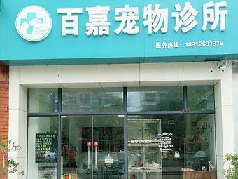 百嘉宠物诊所
