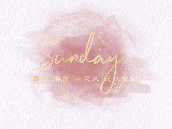 Sunday美甲美睫皮肤管理