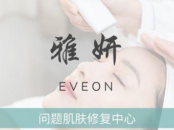 雅妍• Eveon专业祛斑祛痘
