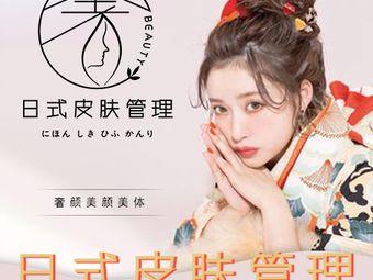 奢beauty·日式皮肤管理