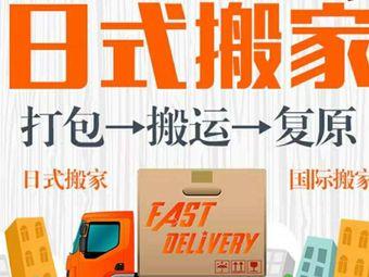 海豐精品搬家日式打包服務