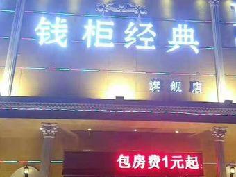 钱柜经典KTV旗舰店(光华路店)