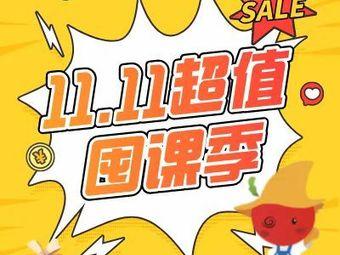 番茄苗可可艺树美术培训(市区吾悦校区)