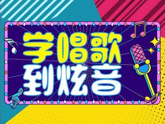 绵阳炫音艺术培训学校