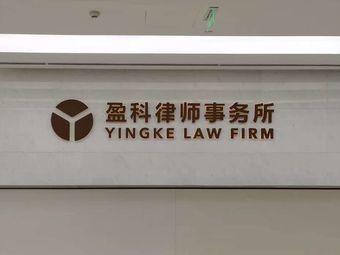 北京市盈科(广州)律师事务所