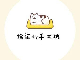 拾柒·Diy手工坊