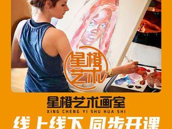 星橙艺术画室|成人美术画室