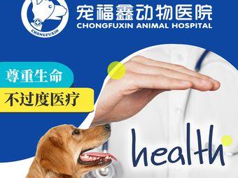 宠福鑫崇恩动物医院