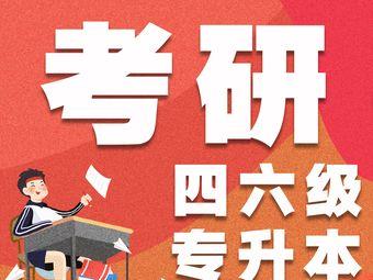 新东方考研学习(新悦荟校区)