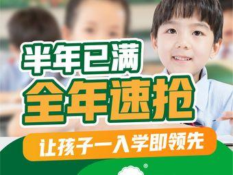 第壹宝贝幼小衔接班(九龙山校区)
