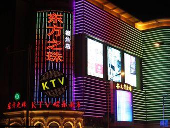東方之珠連鎖KTV(塘沽店)