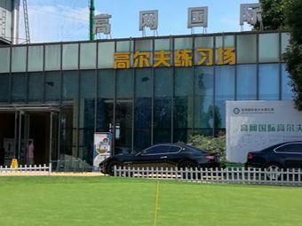 高网国际高尔夫练习场