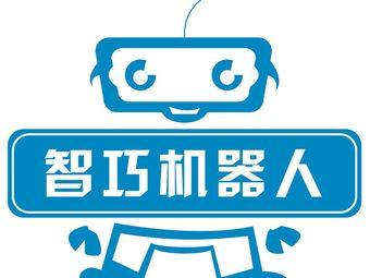 智巧机器人少儿培训中心
