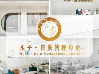 木子•皮肤管理中心