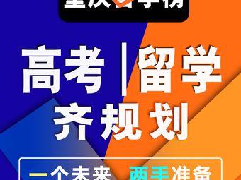 经纬壹佰留学·雅思托福SAT(重庆校区)